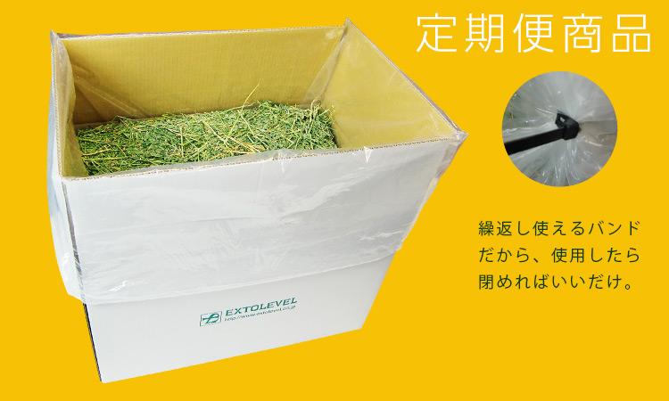 [令和元年産][定期便][送料無料]北米産最上級アルファルファ牧草 15kg
