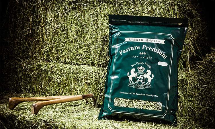 PASTURE PREMIUM 北米産最上級スーパープレミアムホース1番刈チモシー牧草 500g